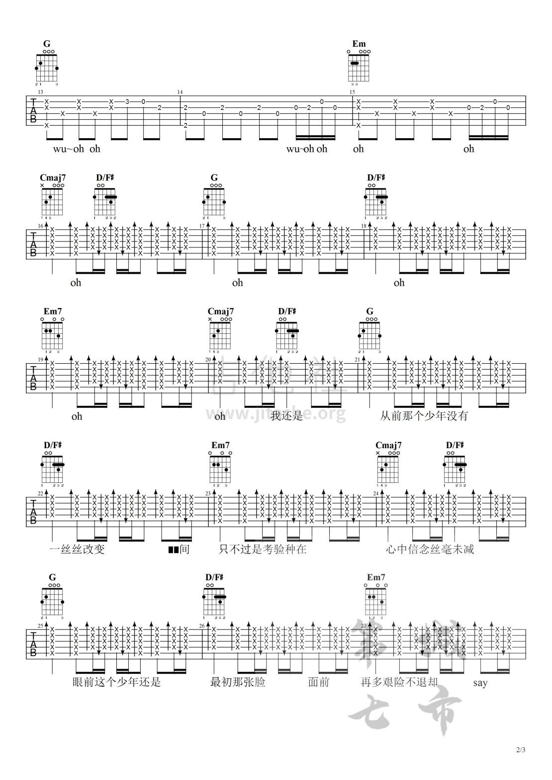 少年(G调吉他谱男生版)吉他谱(图片谱,弹唱,吉他谱,男生版)_梦然_少年#2.png