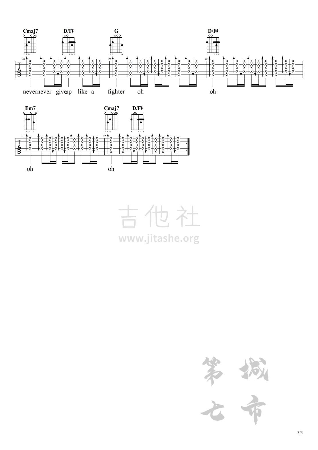 少年(G调吉他谱男生版)吉他谱(图片谱,弹唱,吉他谱,男生版)_梦然_少年#3.png