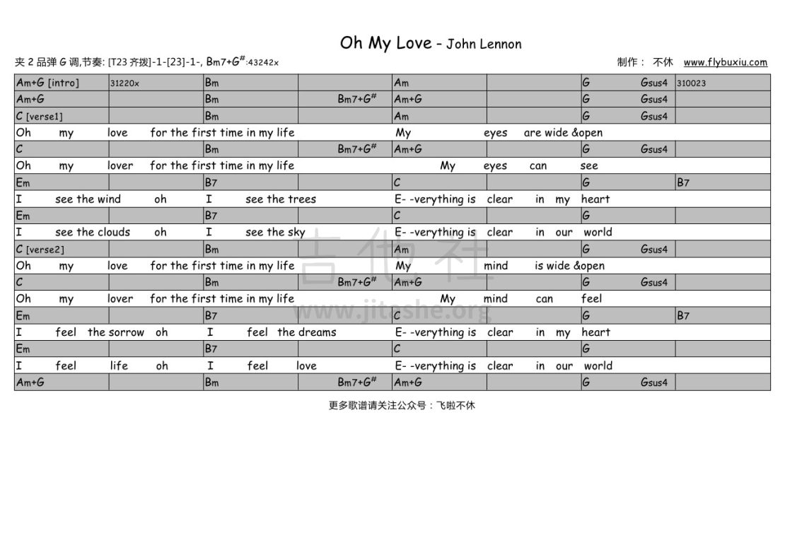 Oh My Love(不休弹唱谱)吉他谱(图片谱,弹唱)_John Lennon(约翰·列侬)_John Lennon-Oh my love0000.jpg