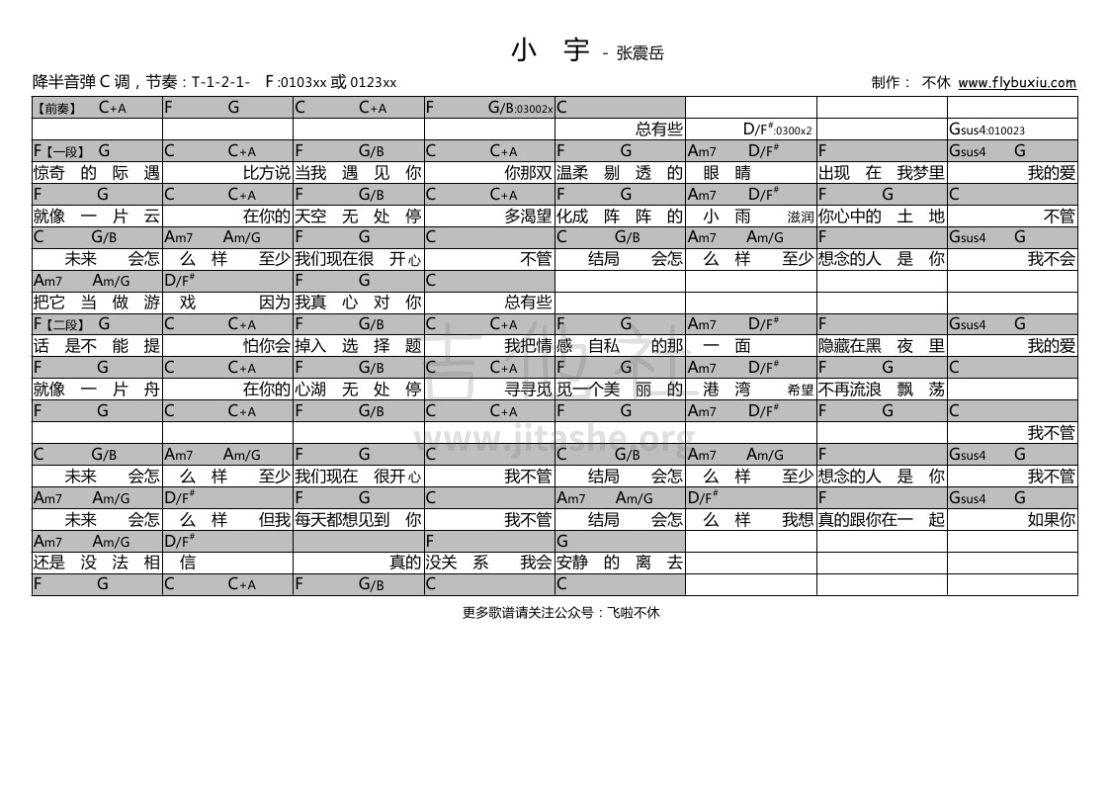 打印:小宇(不休弹唱谱)吉他谱_张震岳(阿岳;Chang Csun Yuk)_张震岳-小宇0000.jpg