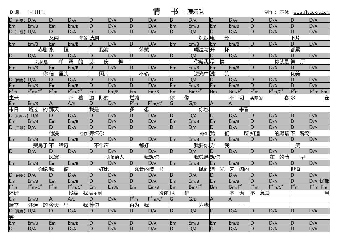 情书(不休弹唱谱)吉他谱(图片谱,弹唱)_腰乐队_腰乐队-情书0000.jpg