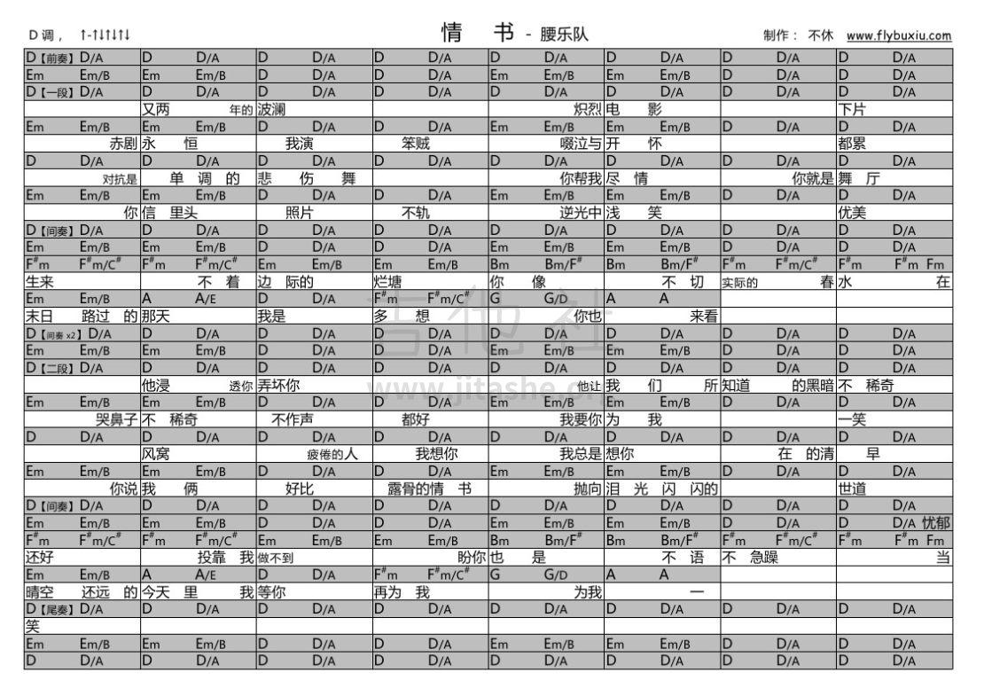 打印:情书(不休弹唱谱)吉他谱_腰乐队_腰乐队-情书0000.jpg