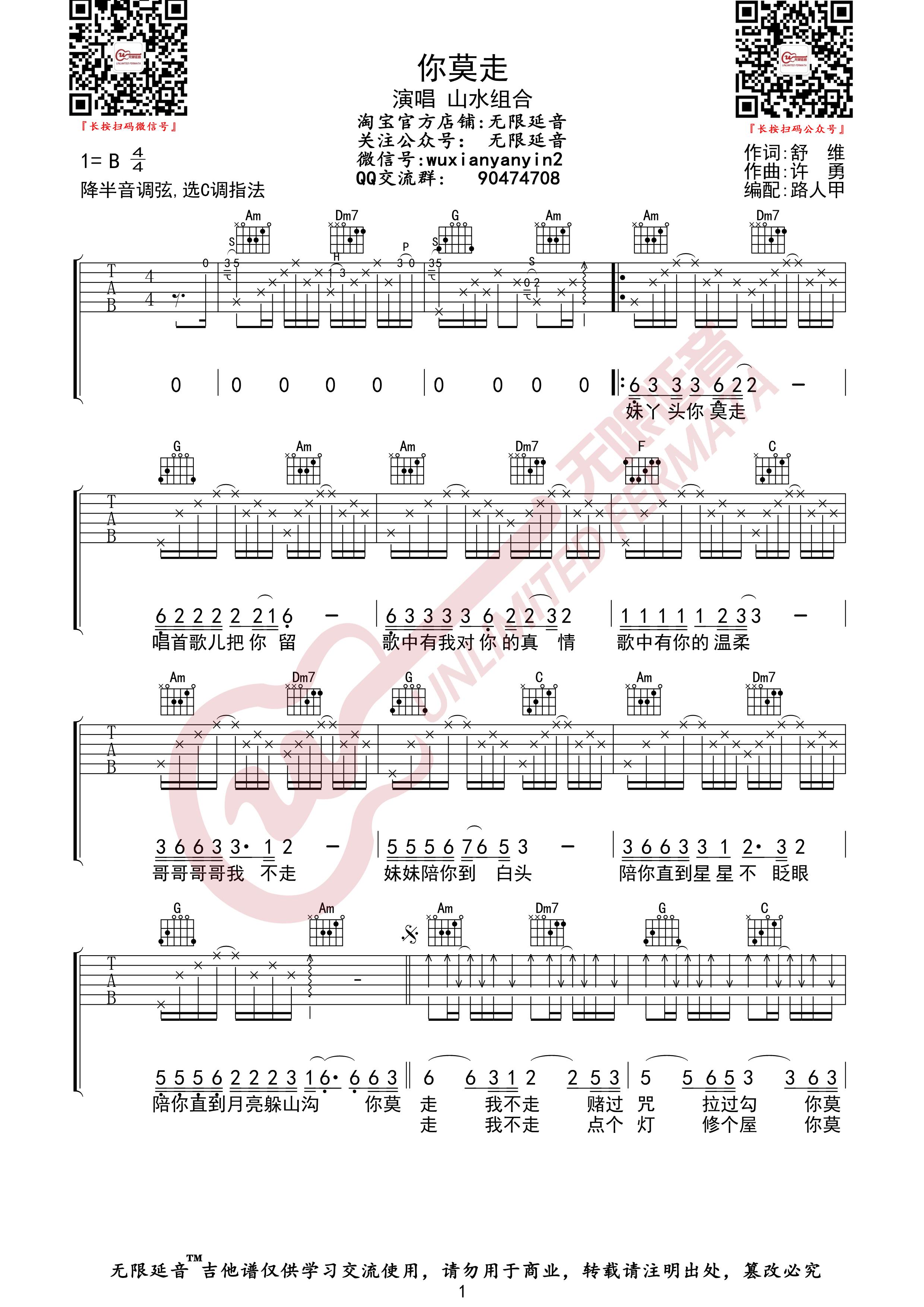 你莫走(无限延音编配)吉他谱(图片谱,山水组合,你莫走,吉他谱)_山水组合_你莫走01.jpg