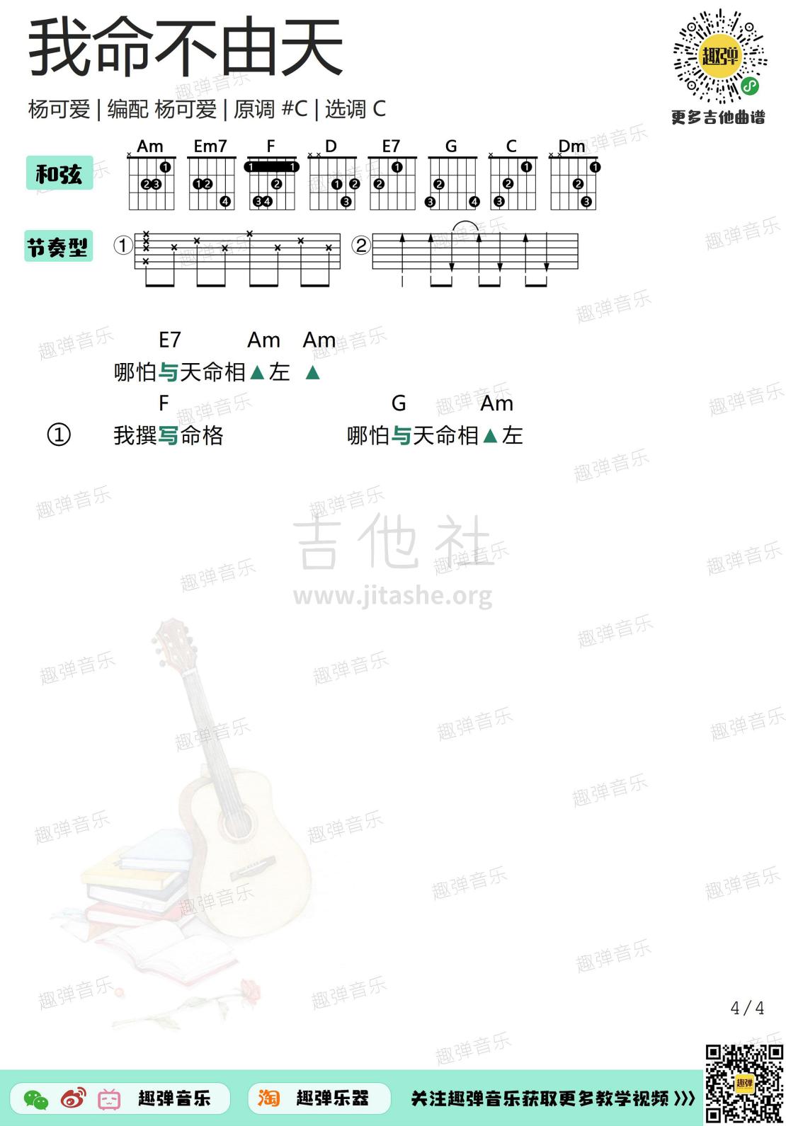 《哪吒之魔童降世》原创曲《我命不由天》(高清C调和弦谱)吉他谱(图片谱,吉他,弹唱)_群星(Various Artists)_我命不由天44.jpg