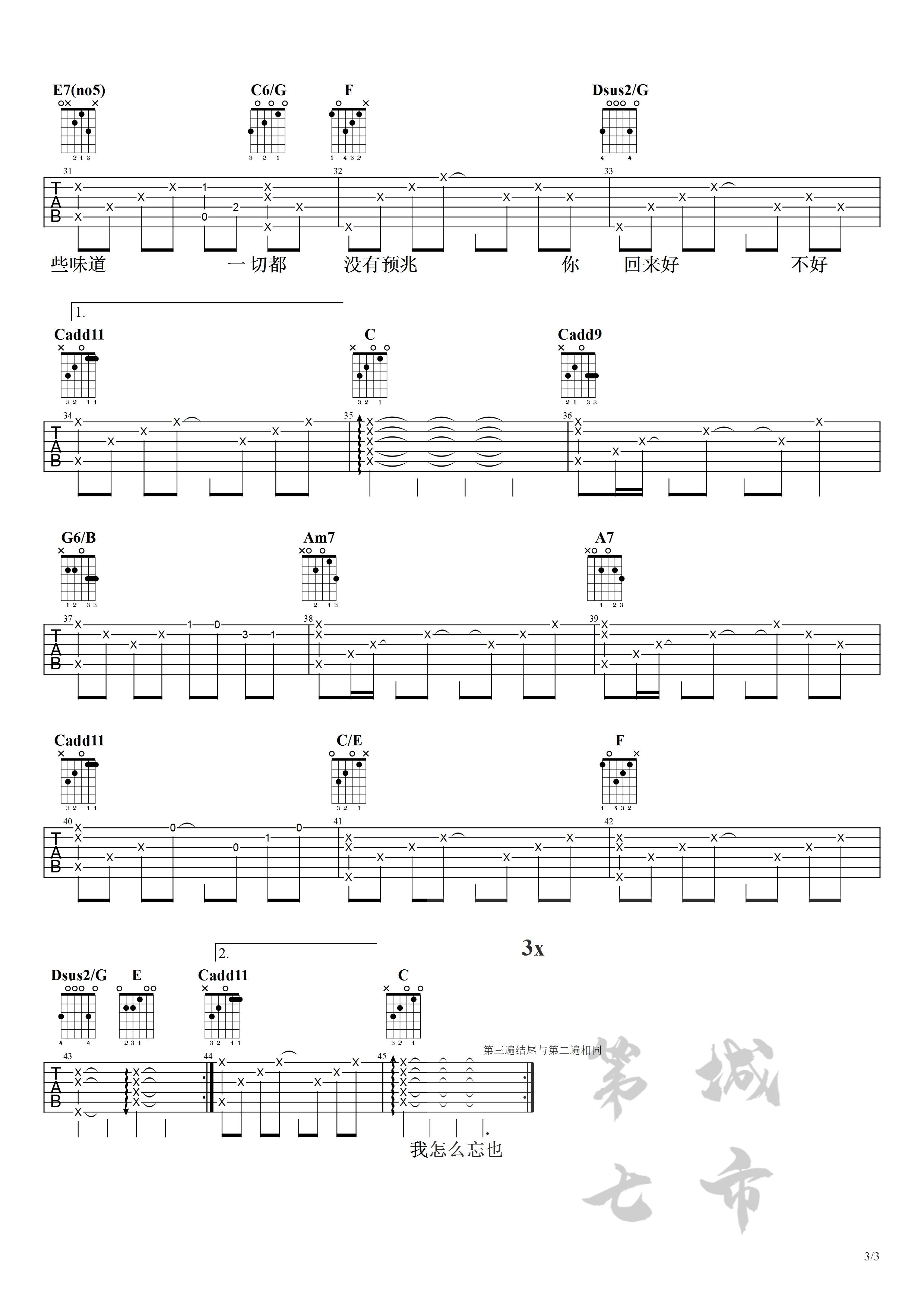 都怪我( 前奏+间奏)吉他谱(图片谱,弹唱,第七城市,胡66)_胡66_都怪我水印3.png