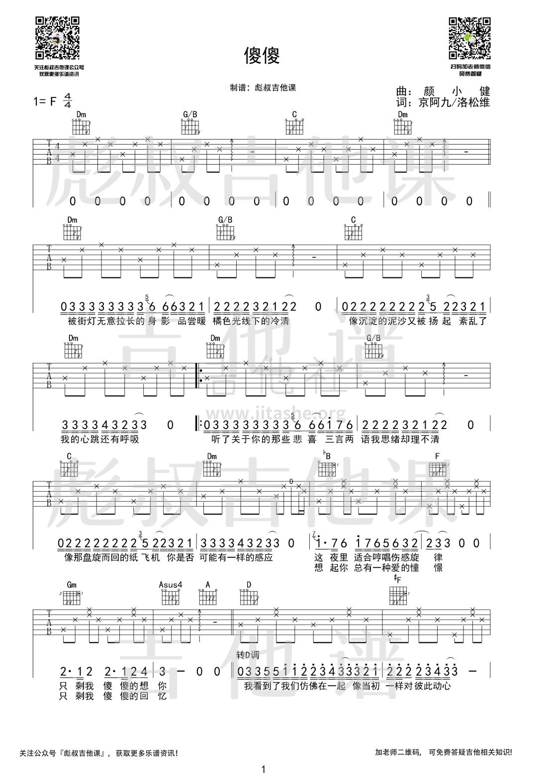 傻傻(F调弹唱六线谱 彪叔吉他课制谱)吉他谱(图片谱,改编版,弹唱,完整版)_Uu_傻傻-1.png