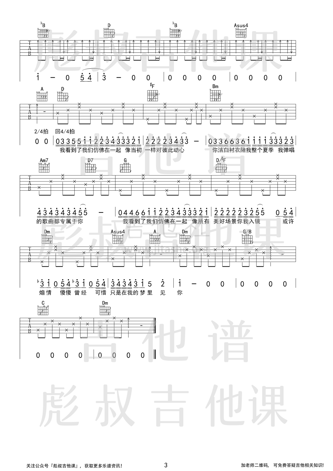 傻傻(F调弹唱六线谱 彪叔吉他课制谱)吉他谱(图片谱,改编版,弹唱,完整版)_Uu_傻傻-3.png