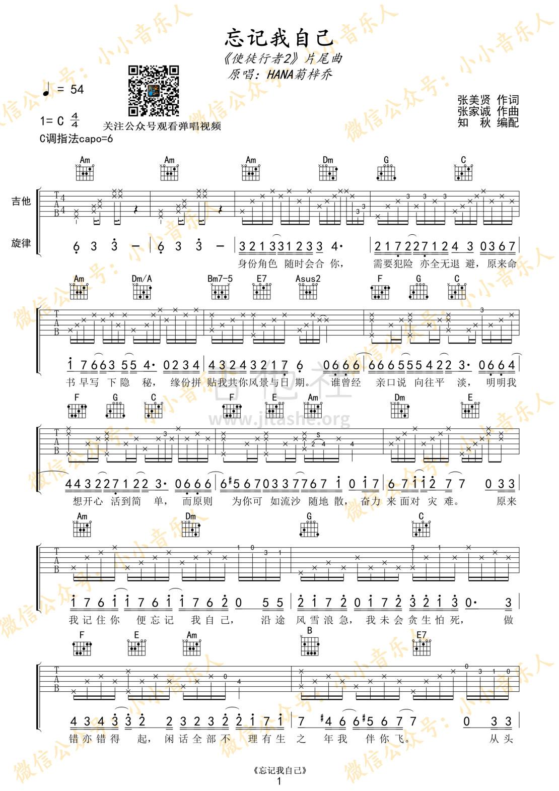 忘记我自己(电视剧《使徒行者2》片尾曲cover)吉他谱(图片谱,弹唱,使徒行者,hana)_HANA菊梓乔_忘记我自己1