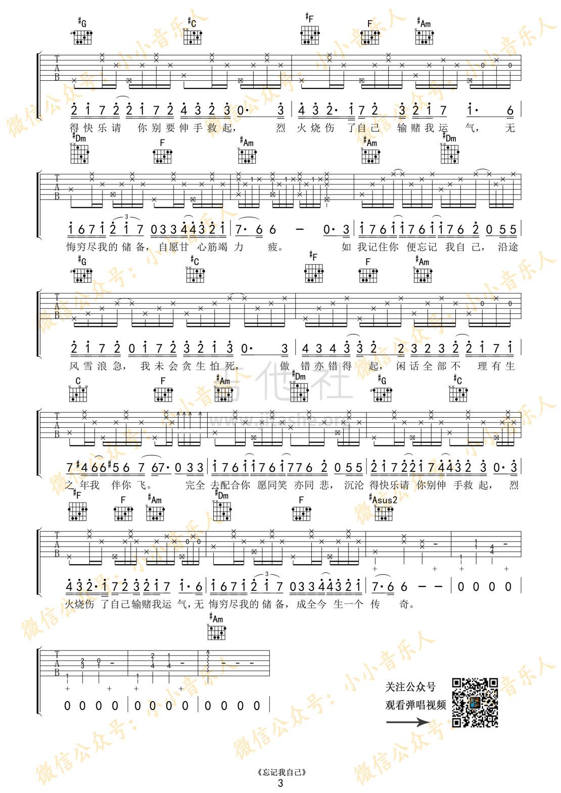 忘记我自己(电视剧《使徒行者2》片尾曲cover)吉他谱(图片谱,弹唱,使徒行者,hana)_HANA菊梓乔_忘记我自己3