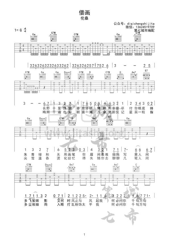 借画吉他谱(图片谱,弹唱)_伦桑_借画水印1.bmp