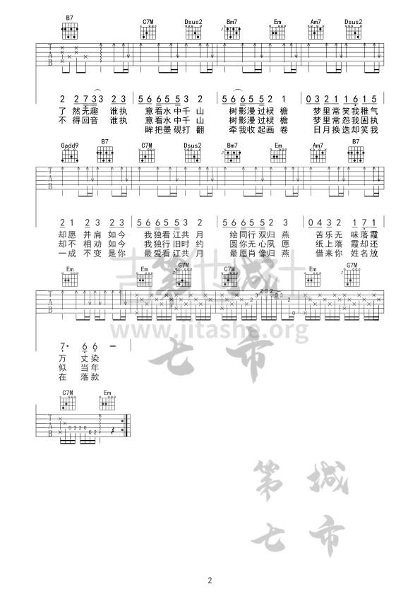 借画吉他谱(图片谱,弹唱)_伦桑_借画水印2.bmp