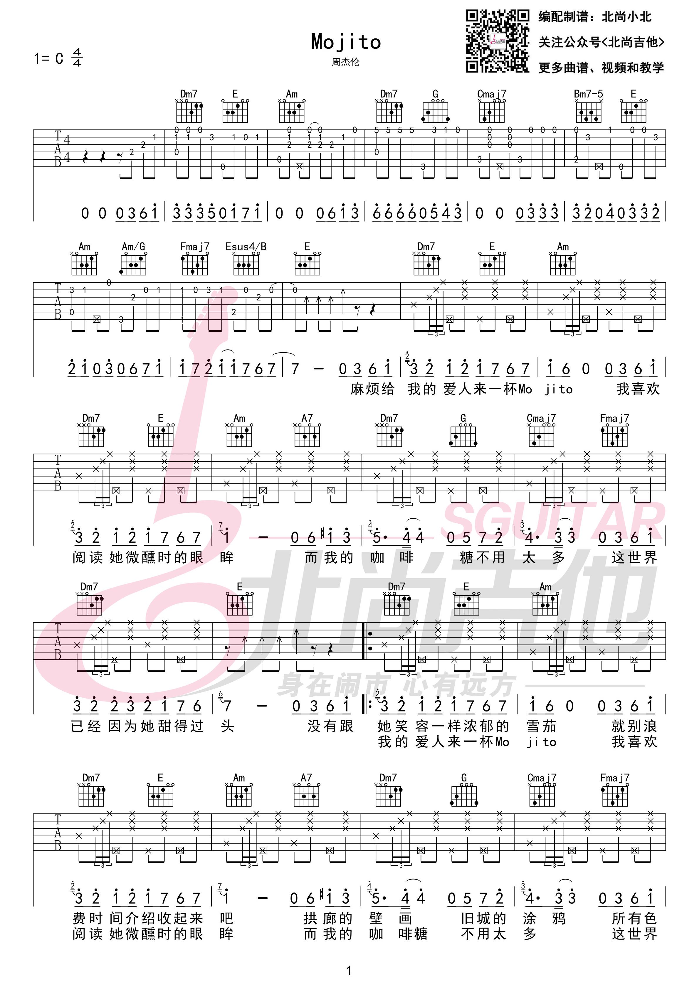 mojito-吉他弹唱-网络 (1).jpg