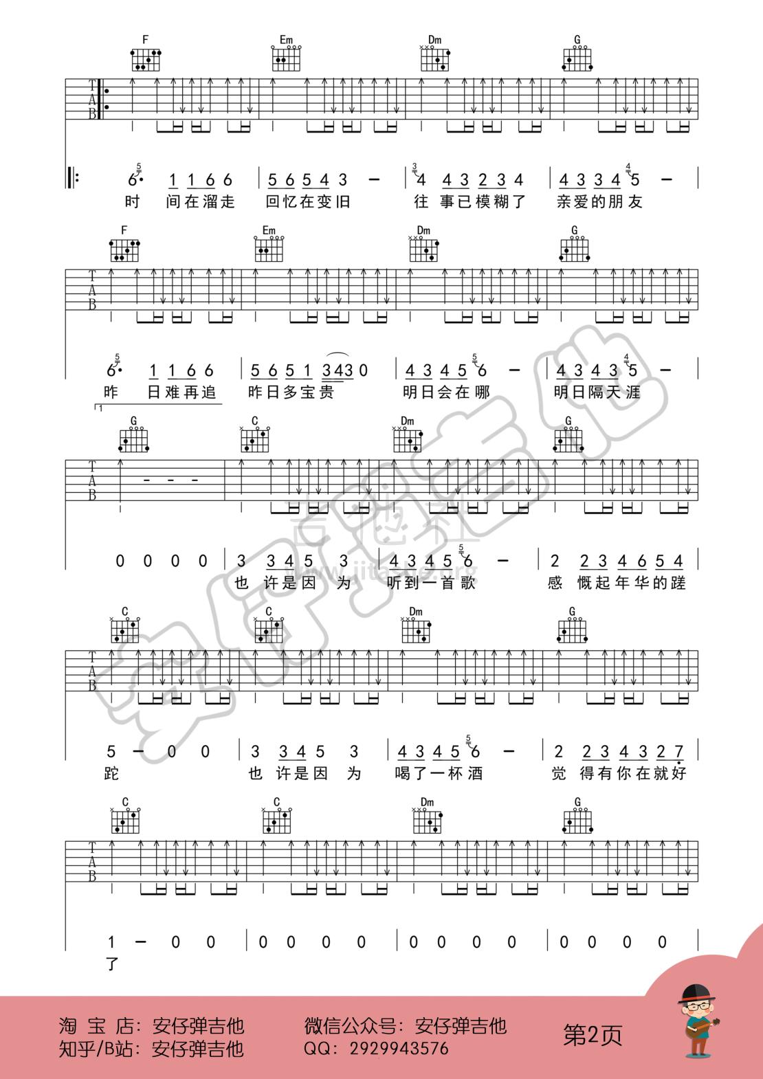 明日隔天涯(弹唱谱+示范+教学【安仔弹吉他】)吉他谱(图片谱,弹唱,教学)_好妹妹_明日隔天涯02.png