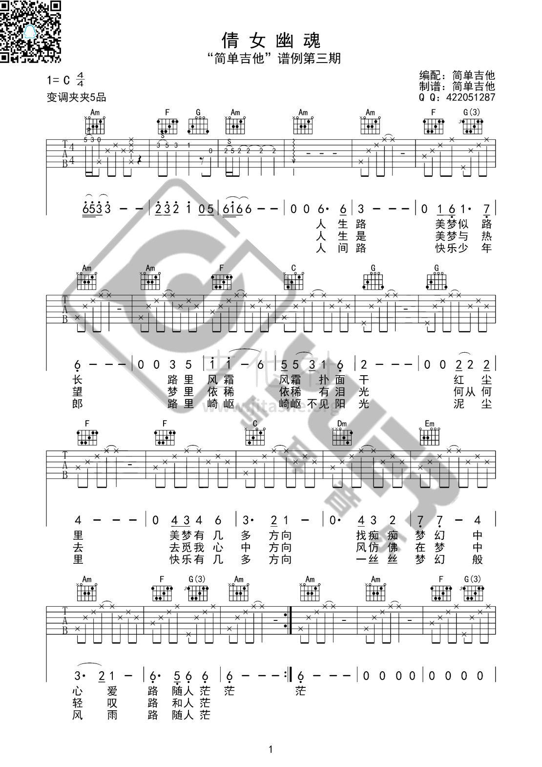 倩女幽魂(与耳音乐)吉他谱(图片谱,弹唱)_张国荣(Leslie Cheung)_倩女幽魂01.jpg