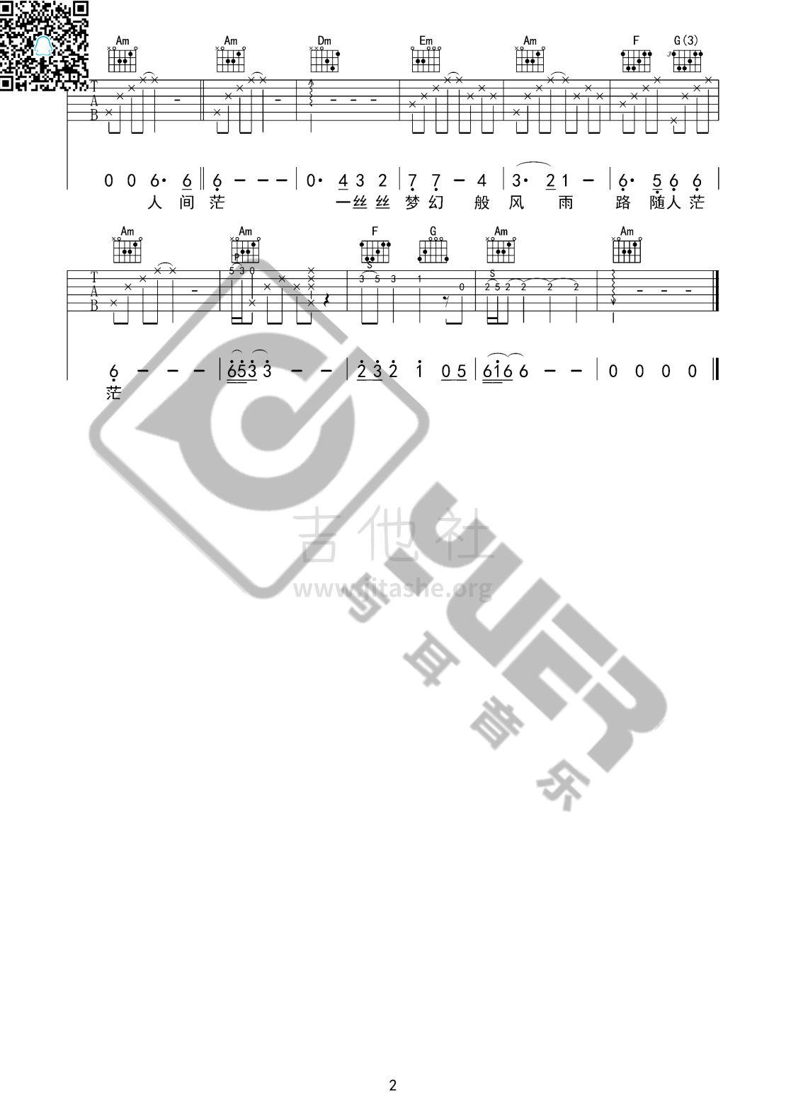 倩女幽魂(与耳音乐)吉他谱(图片谱,弹唱)_张国荣(Leslie Cheung)_倩女幽魂02.jpg