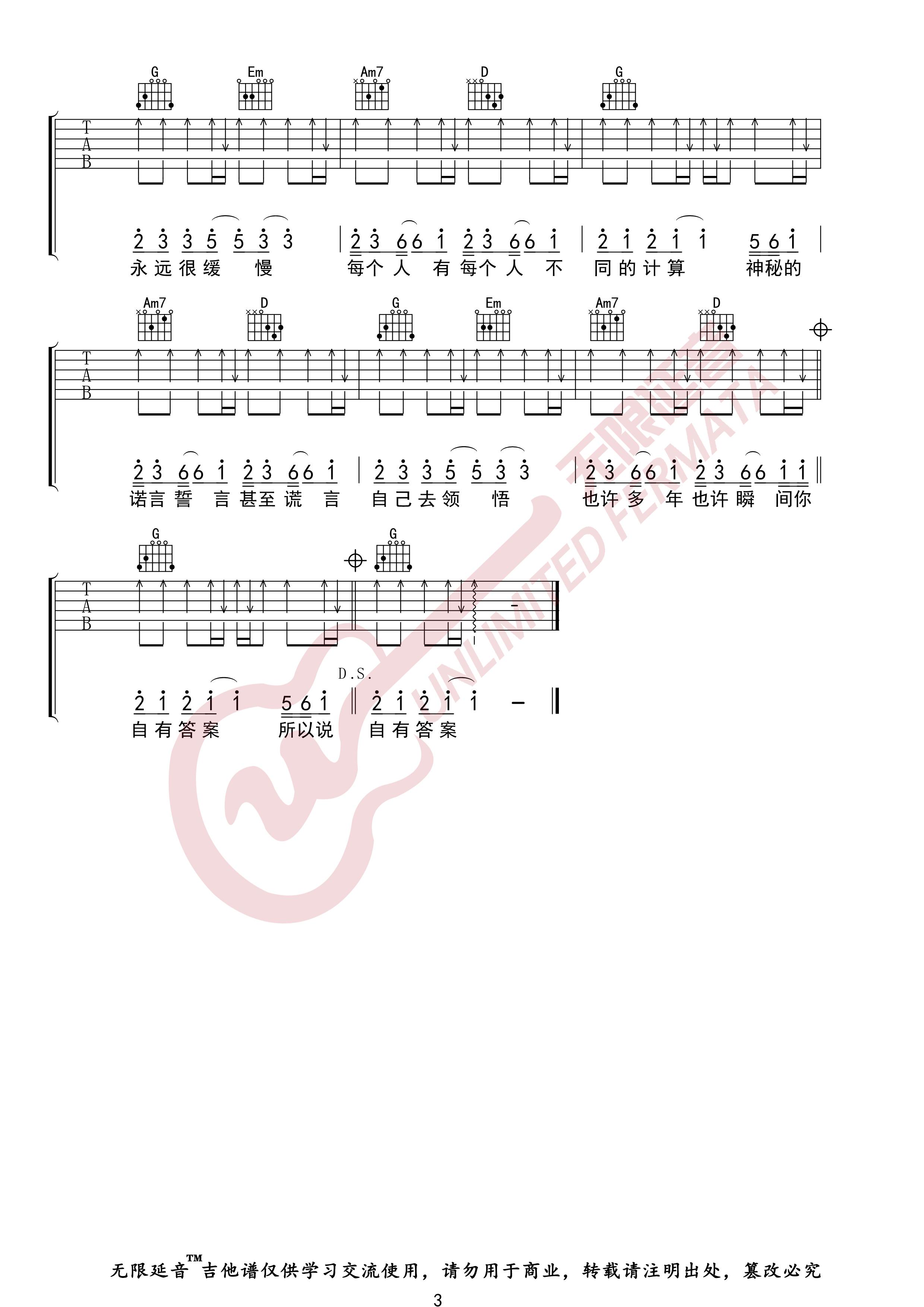 答案(无限延音编配)吉他谱(图片谱,答案,吉他谱,无限延音编配)_杨坤_答案03.jpg