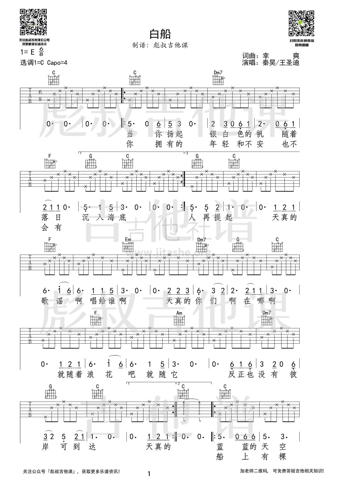 白船(C调弹唱六线谱 彪叔吉他课制谱)吉他谱(图片谱,弹唱,改编版,伴奏)_秦昊_白船 1.png