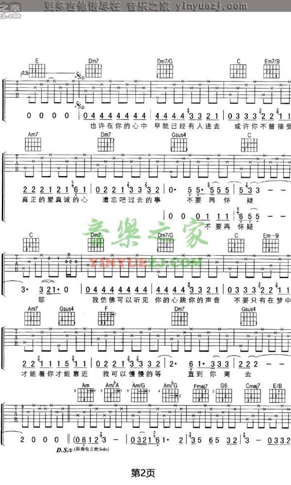 秘密-张震岳[image.jpg]