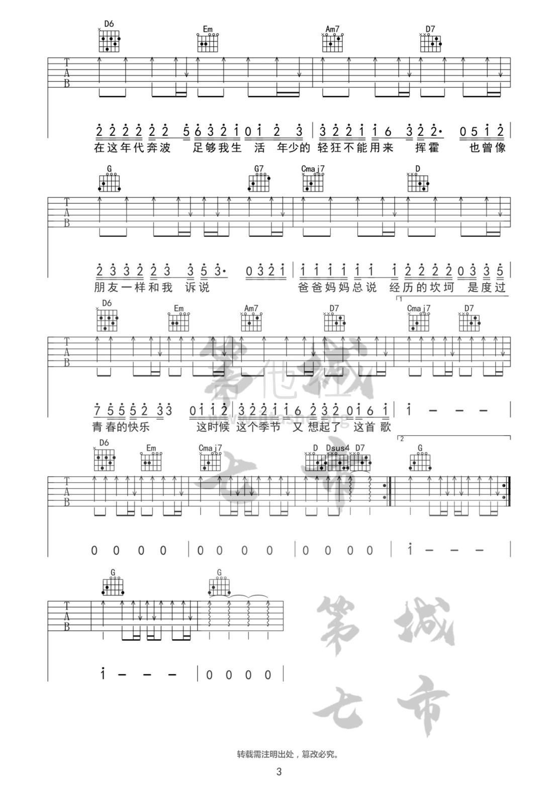 爸爸妈妈吉他谱(图片谱,李荣浩,爸爸妈妈,第七城市)_李荣浩_爸爸妈妈水印3.jpg