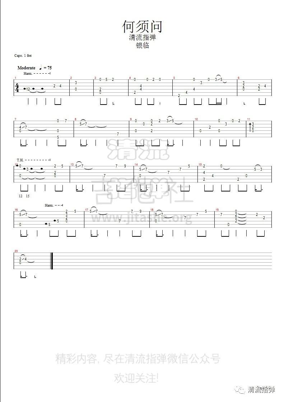 何须问吉他谱(图片谱,指弹)_银临_何须问.jpg