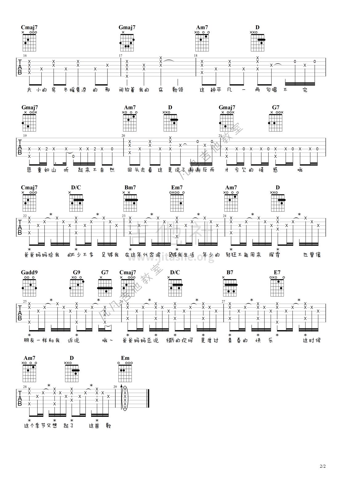 爸爸妈妈吉他谱(图片谱,弹唱)_李荣浩_爸爸妈妈#2.png