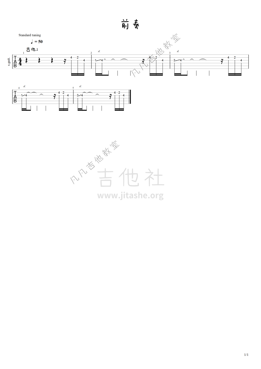 爸爸妈妈吉他谱(图片谱,弹唱)_李荣浩_前奏#1.png