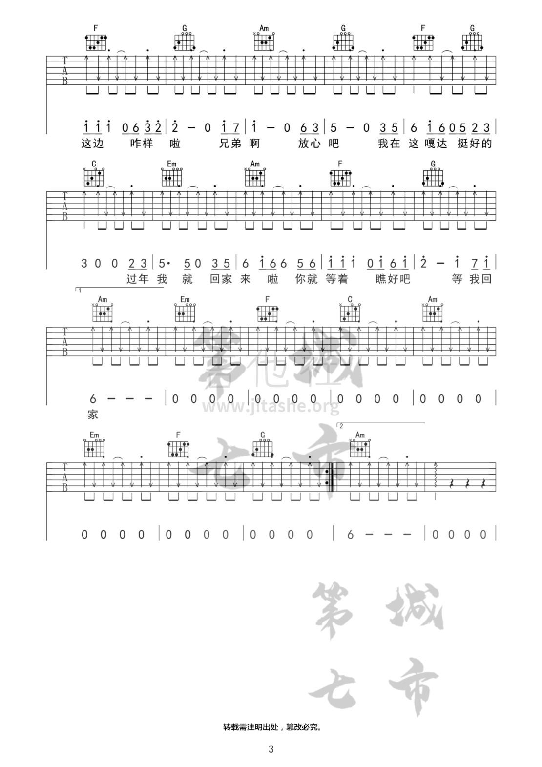 兄弟想你了吉他谱(图片谱,兄弟想你了,刘潇,第七城市)_潇公子(刘潇)_兄弟想你了水印3.jpg