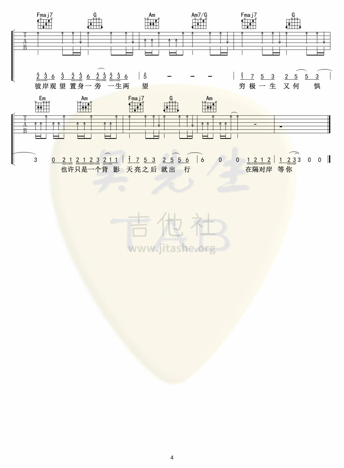 隔岸吉他谱(图片谱,弹唱)_姚六一(姚俊尧)_隔岸04.jpg