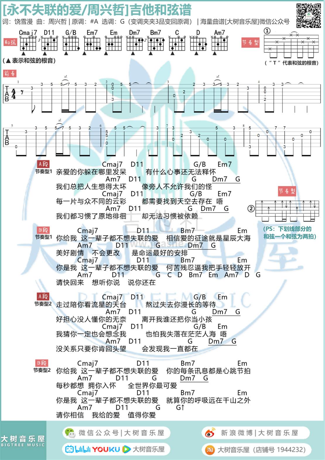 永不失联的爱(大树音乐屋)吉他谱(图片谱,弹唱)_周兴哲(Eric Chou)_和弦谱.jpg