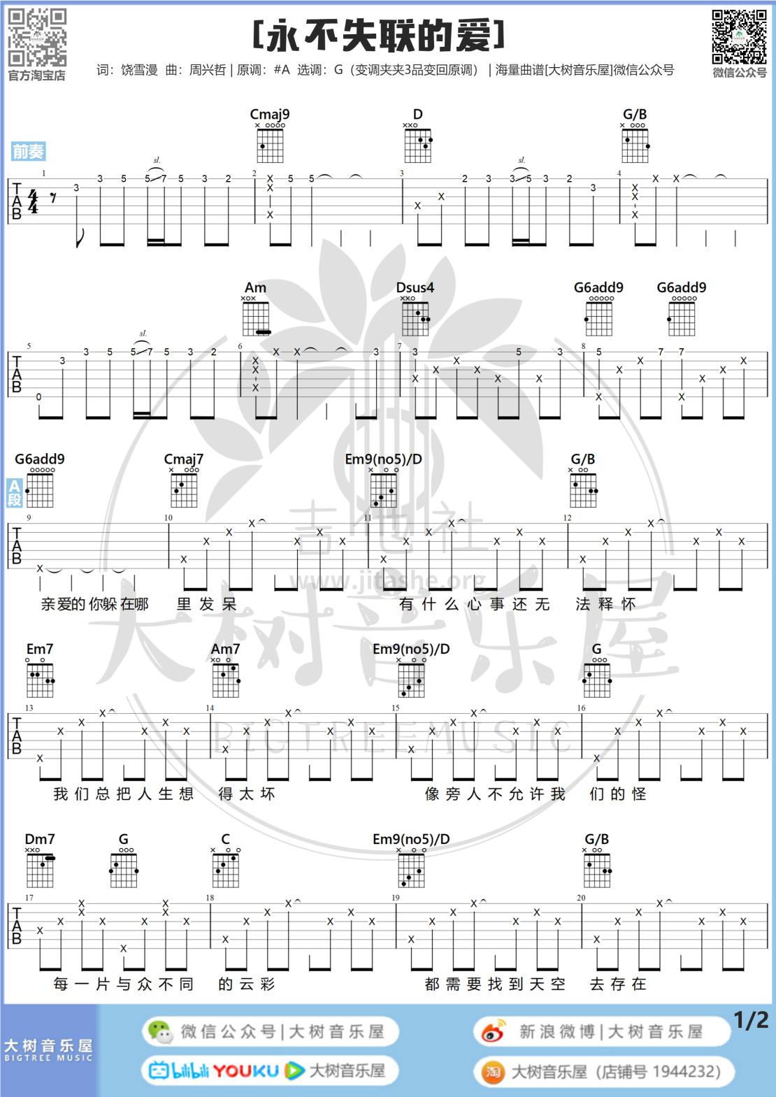 永不失联的爱(大树音乐屋)吉他谱(图片谱,弹唱)_周兴哲(Eric Chou)_永不失联的爱#1.jpg