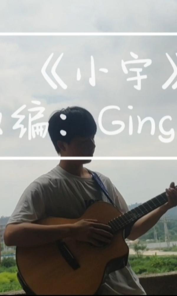 张震岳《小宇》指弹吉他 改编:Ging同学[image.jpg]