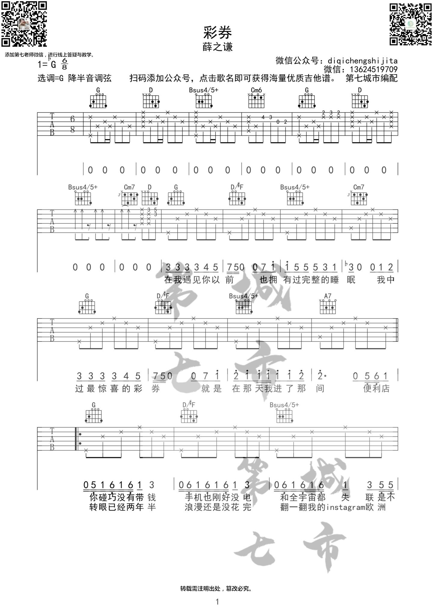 彩券吉他谱(图片谱,薛之谦,彩券,第七城市)_薛之谦_彩券二维码1.jpg