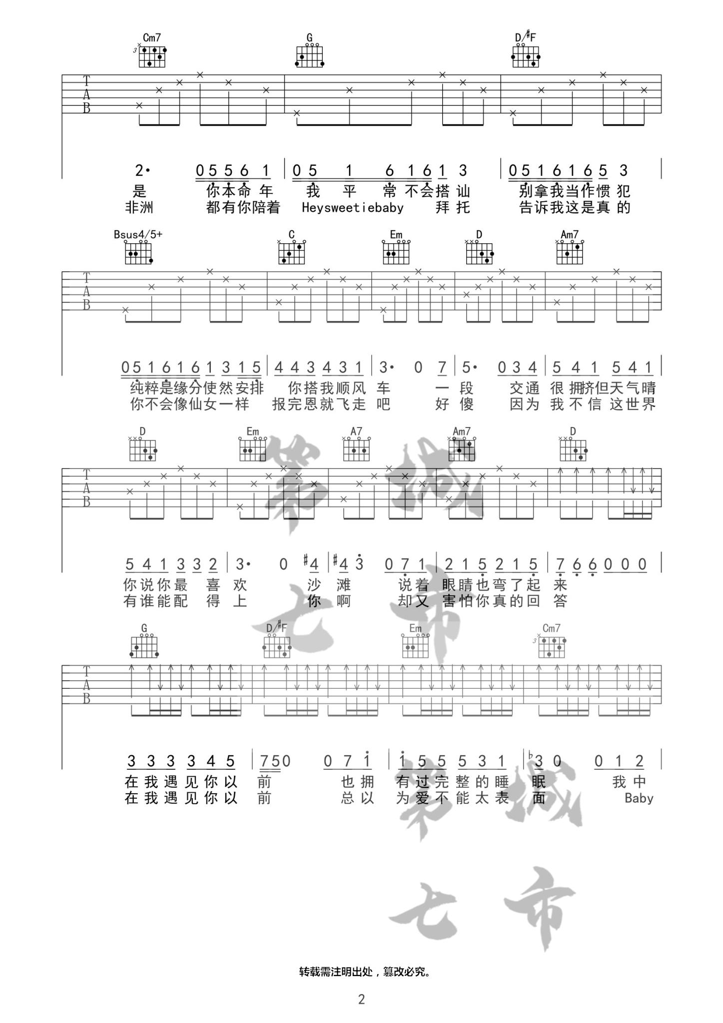 彩券吉他谱(图片谱,薛之谦,彩券,第七城市)_薛之谦_彩券水印2.jpg