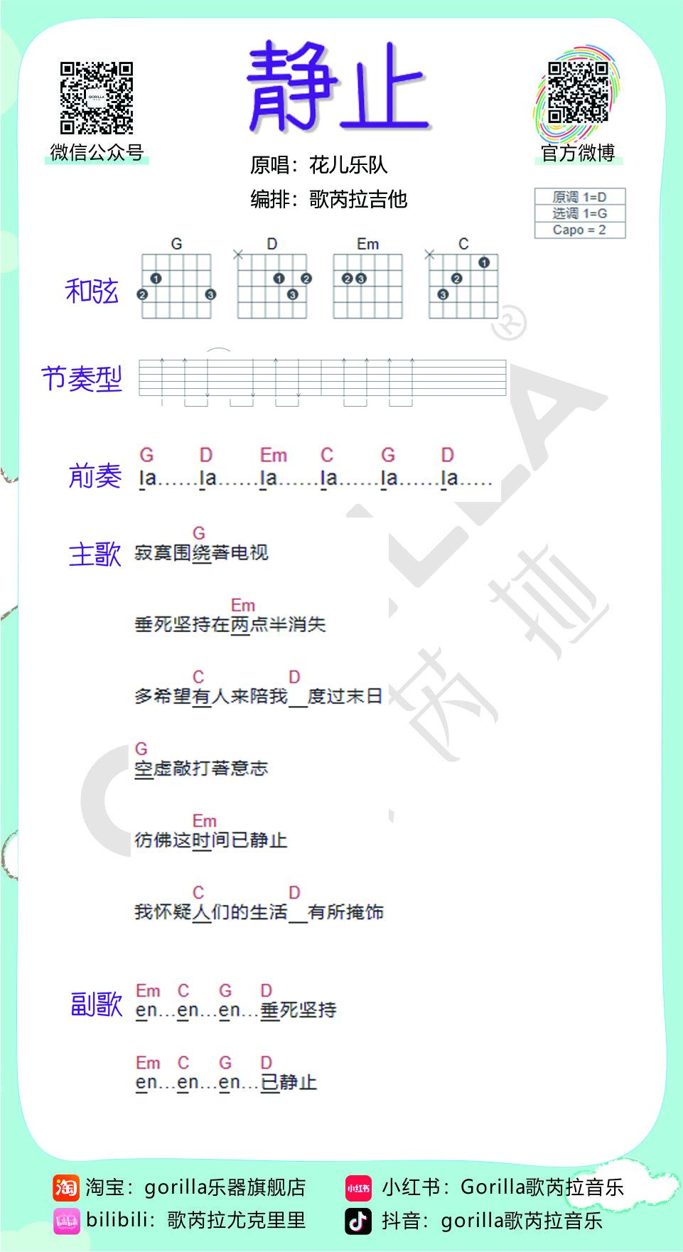 静止吉他谱(图片谱,吉他,吉他教程,吉他谱)_花儿(花儿乐队)_6.jpg