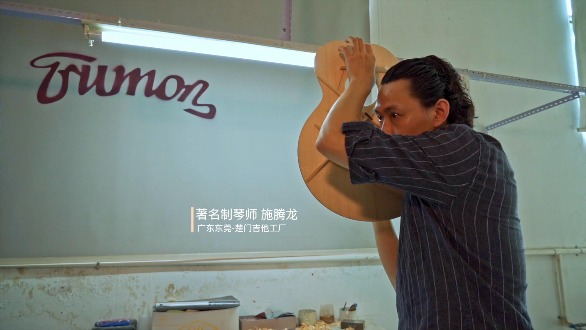 图11:独立手工制琴师施腾龙.jpg