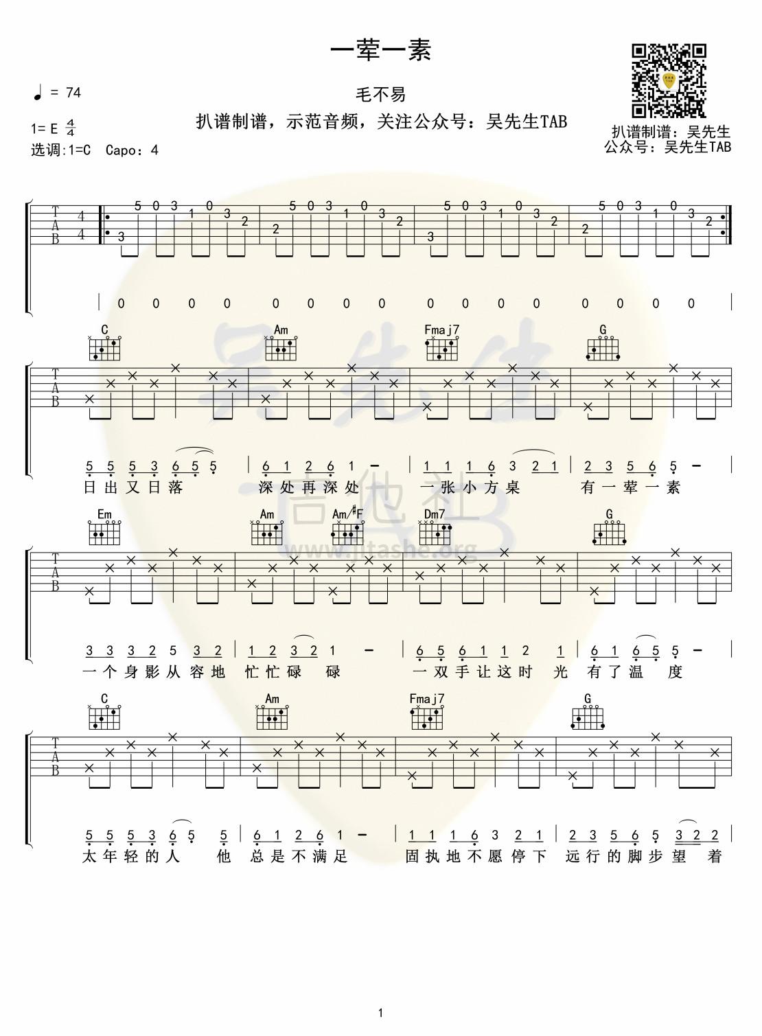 一荤一素吉他谱(图片谱,弹唱)_毛不易(王维家)_一荤一素01.jpg
