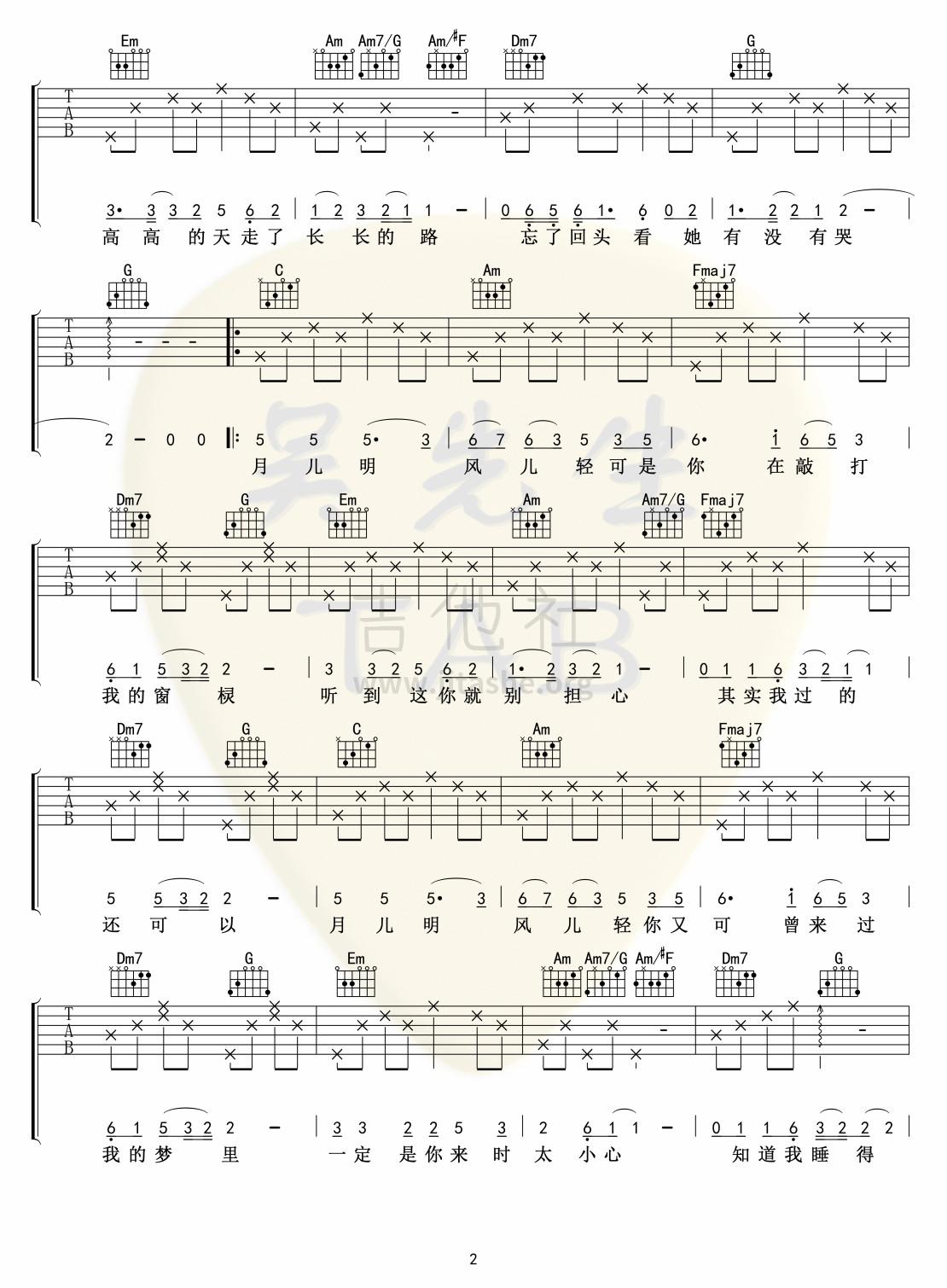 一荤一素吉他谱(图片谱,弹唱)_毛不易(王维家)_一荤一素02.jpg