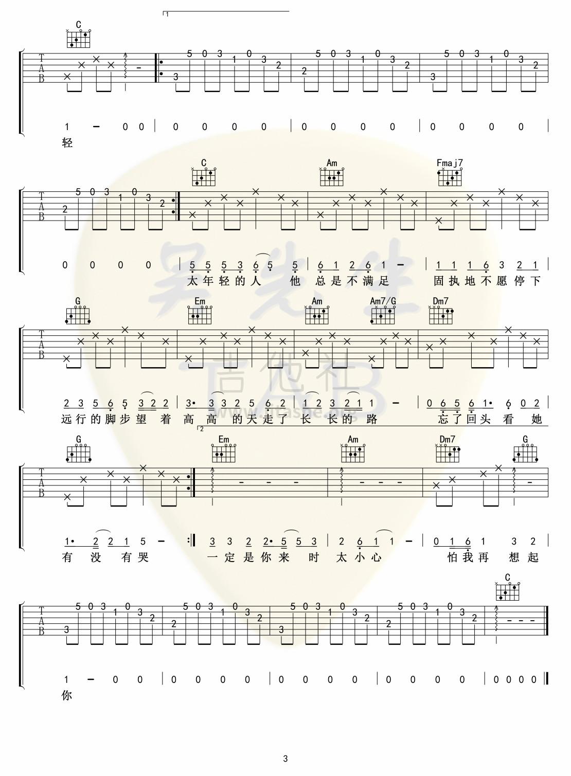 一荤一素吉他谱(图片谱,弹唱)_毛不易(王维家)_一荤一素03.jpg