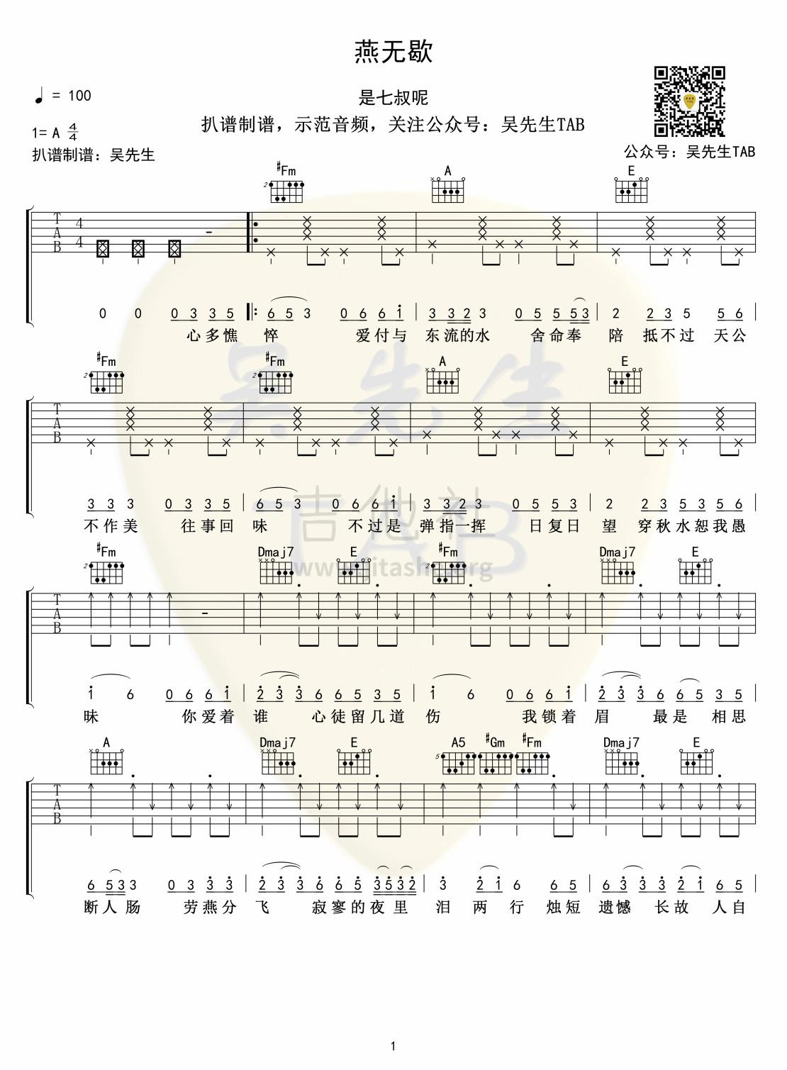 燕无歇吉他谱(图片谱,弹唱)_是七叔呢_燕无歇01.jpg