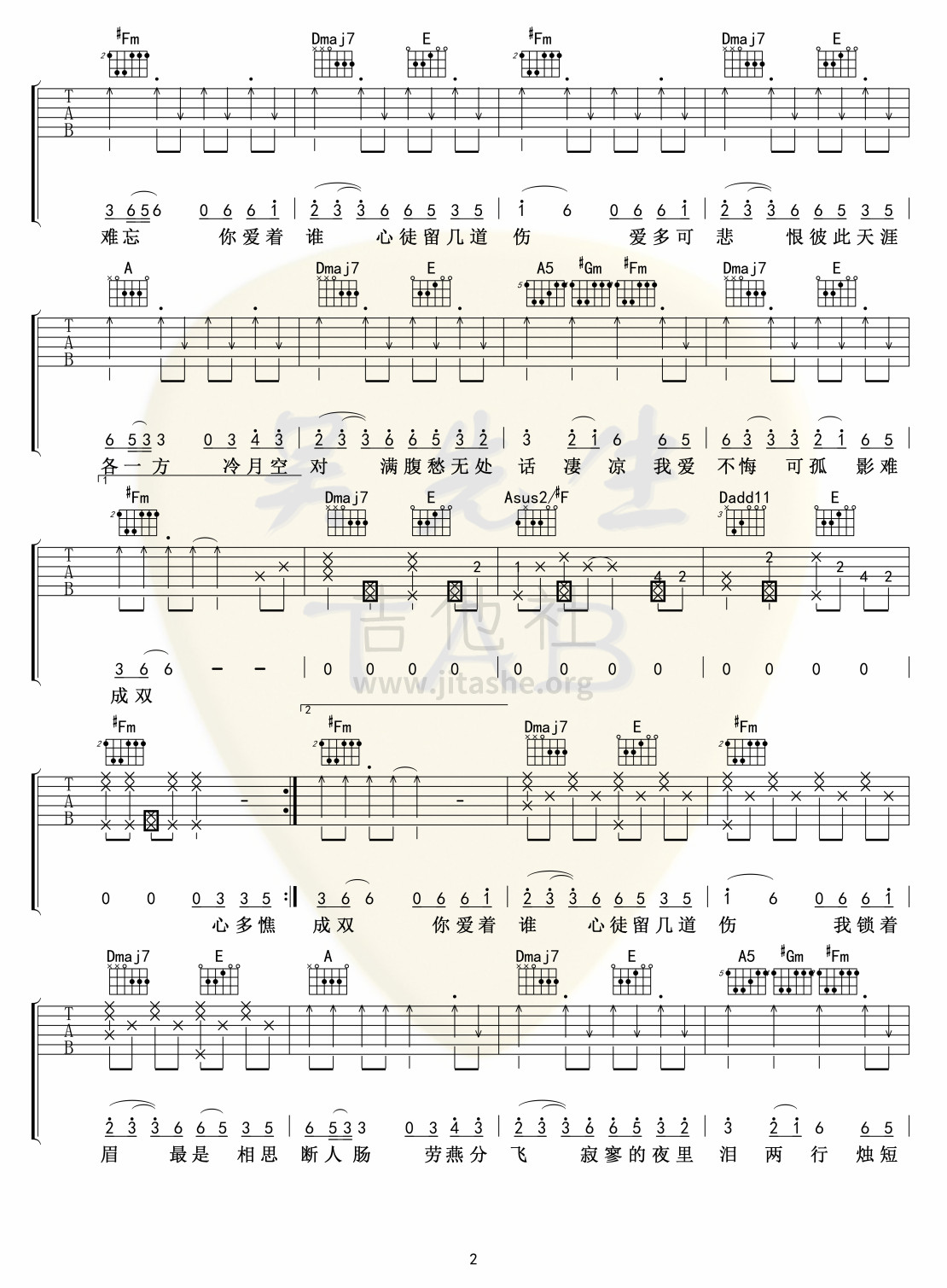燕无歇吉他谱(图片谱,弹唱)_是七叔呢_燕无歇02.jpg