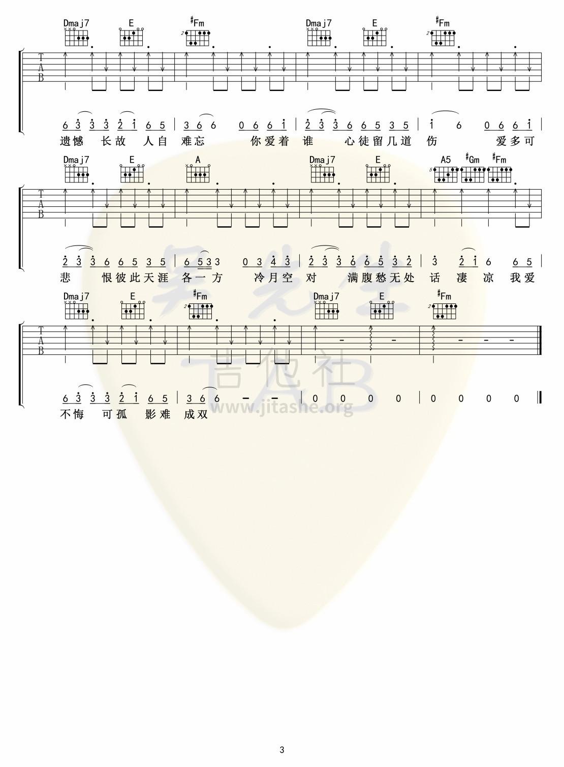 燕无歇吉他谱(图片谱,弹唱)_是七叔呢_燕无歇03.jpg