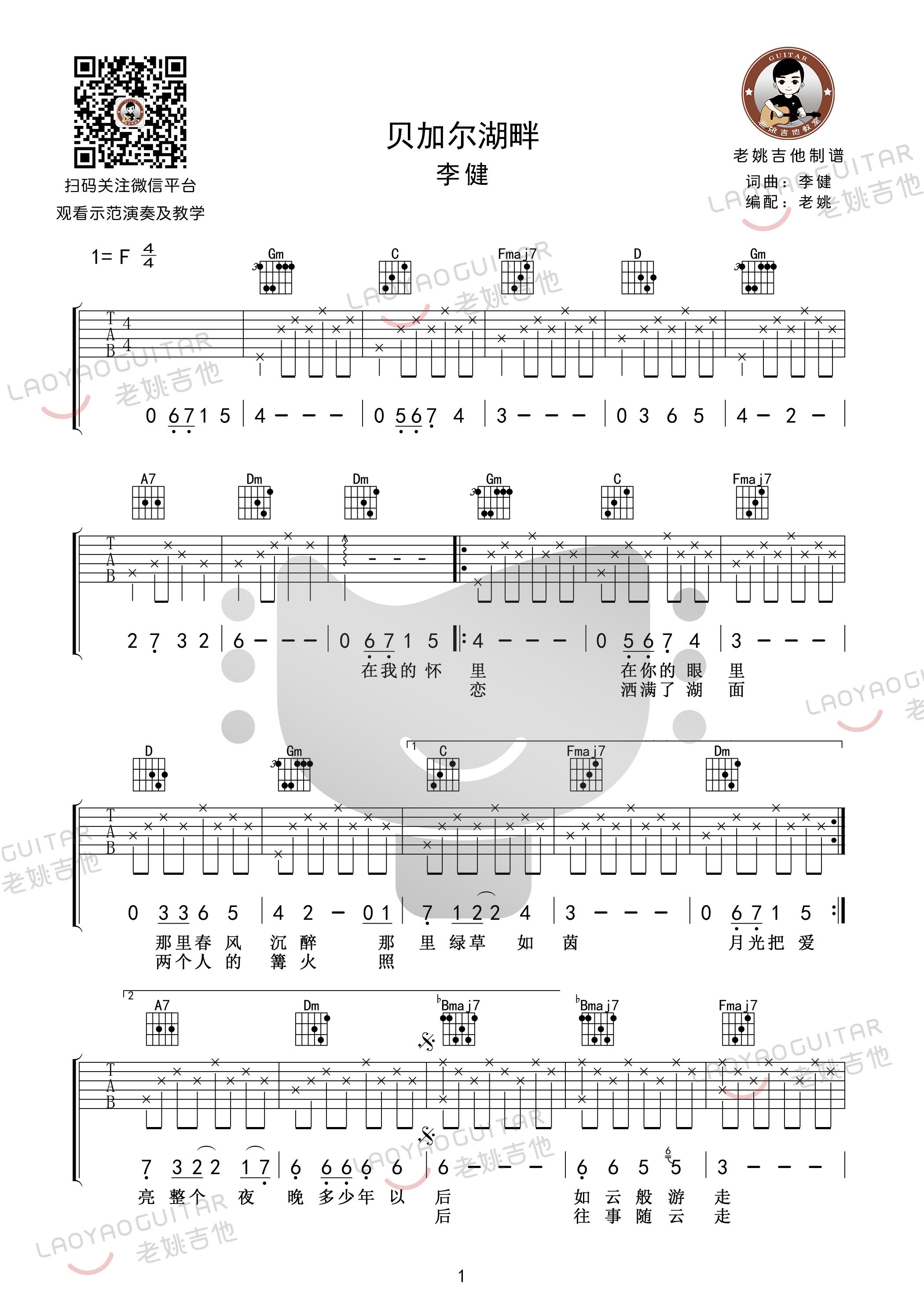 贝加尔湖畔吉他谱(图片谱)_李健_贝加尔湖畔01.jpg