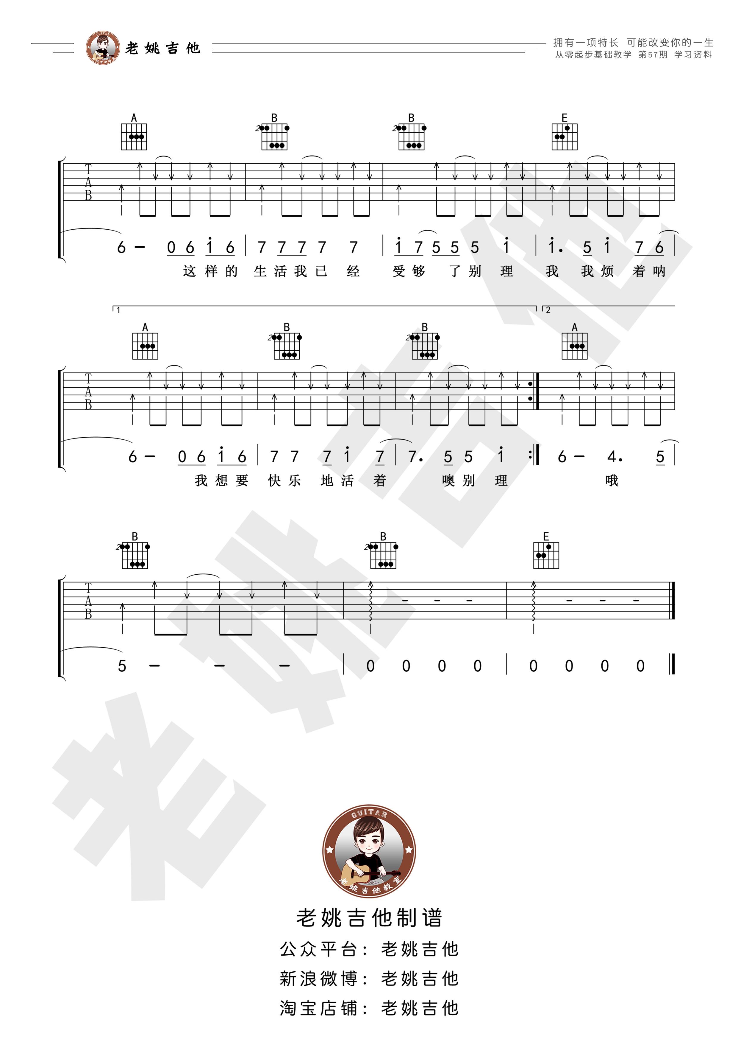 结果吉他谱(图片谱)_花儿(花儿乐队)_57资料2.jpg