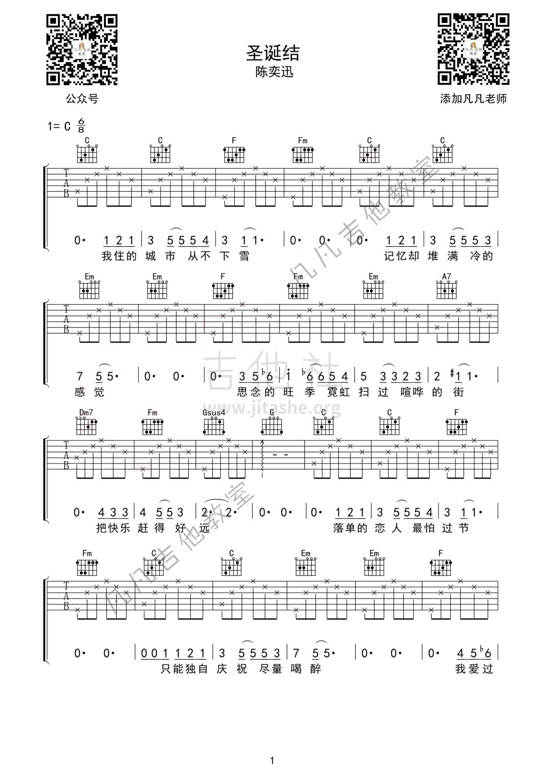圣诞结(吉他弹唱教学,简单好听版,送吉他谱)吉他谱(图片谱,弹唱,原版,吉他谱)_陈奕迅(Eason Chan)_谱-水印1.png