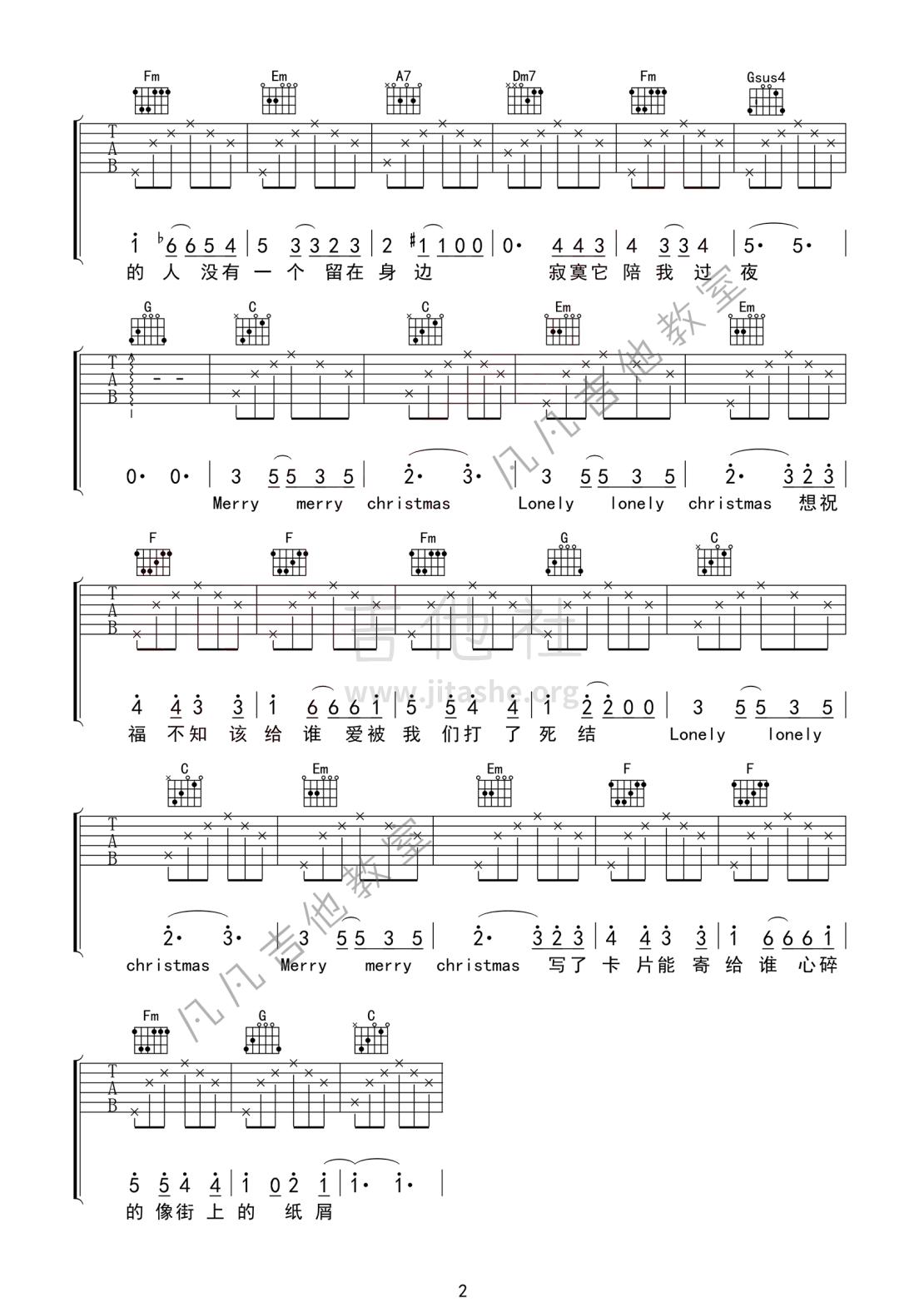 圣诞结(吉他弹唱教学,简单好听版,送吉他谱)吉他谱(图片谱,弹唱,原版,吉他谱)_陈奕迅(Eason Chan)_谱-水印2.png