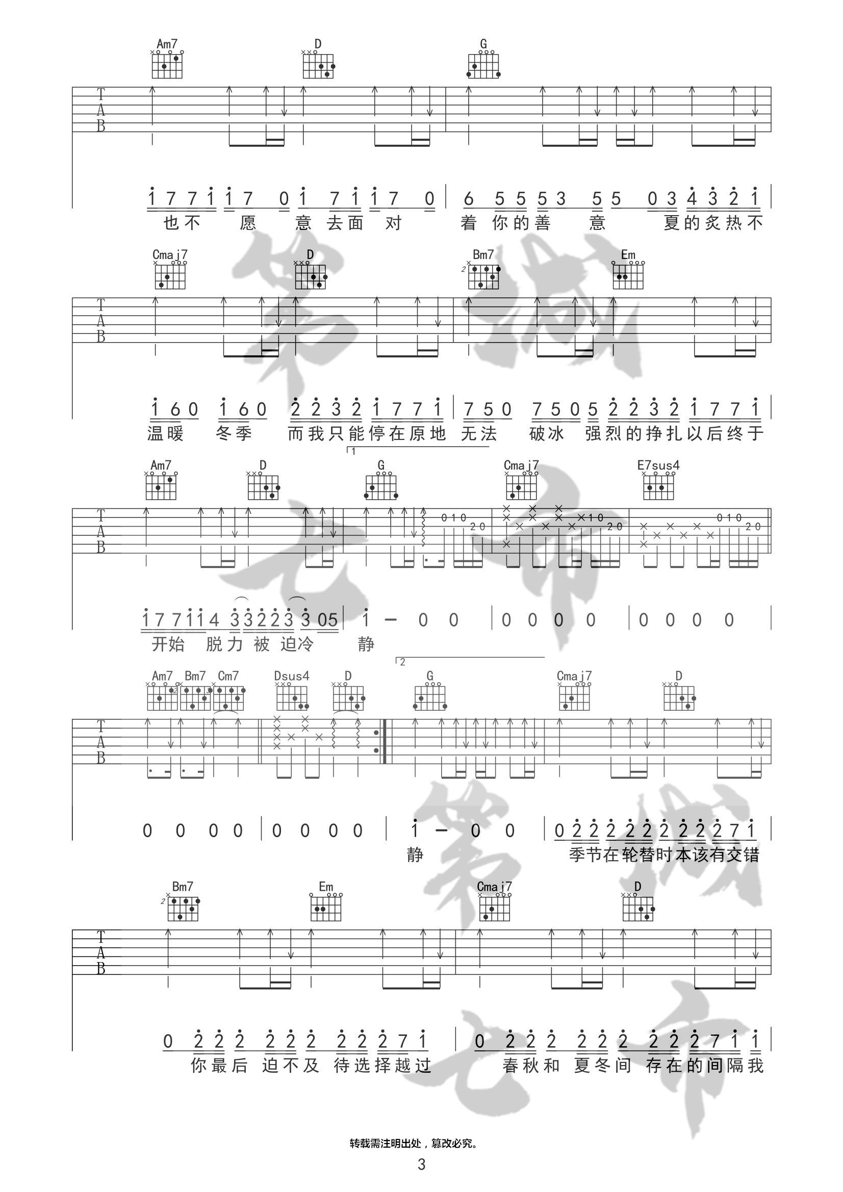 错季吉他谱(图片谱,第七城市,弹唱)_秋原依_错季A03.jpg
