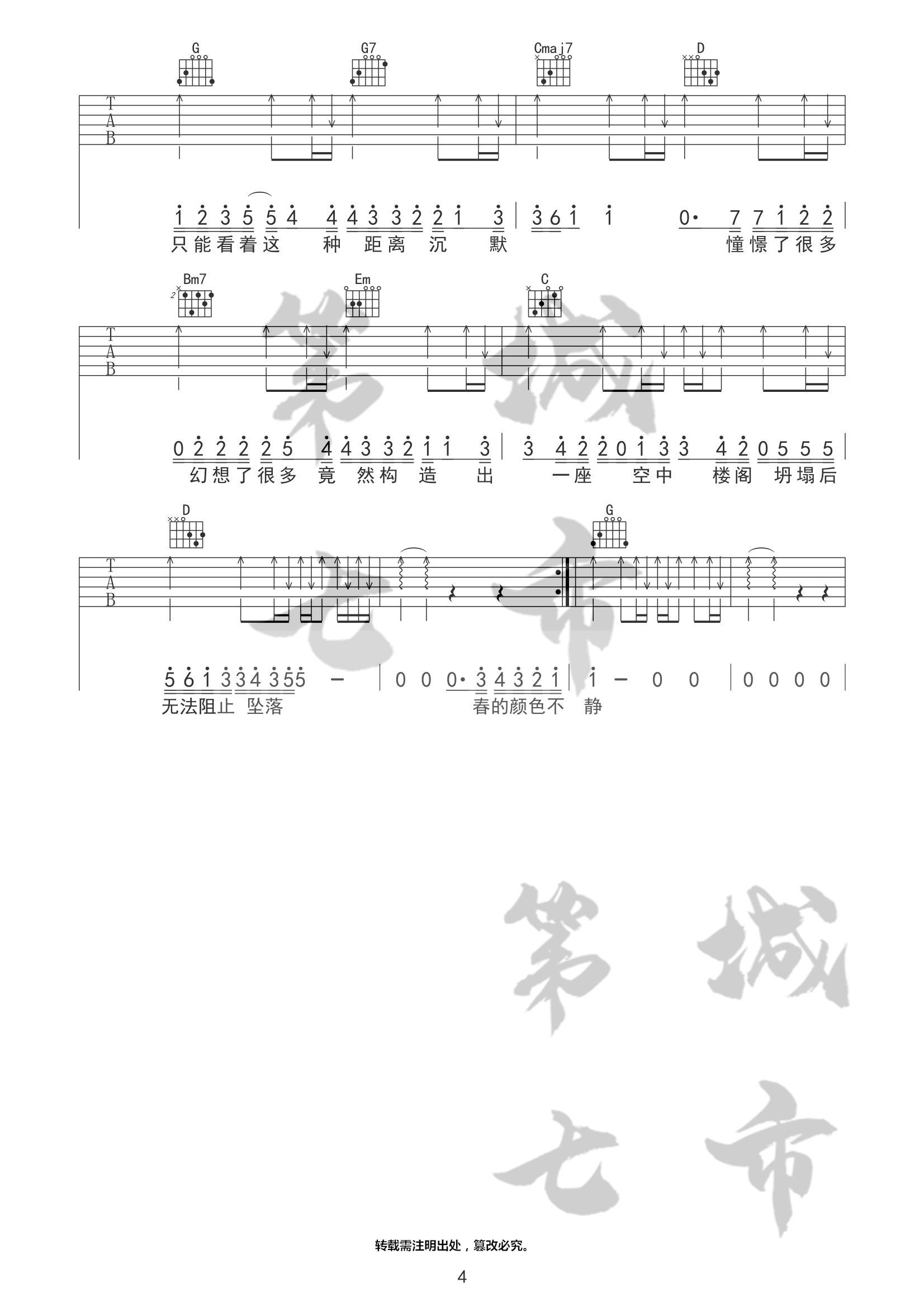 错季吉他谱(图片谱,第七城市,弹唱)_秋原依_错季A04.jpg