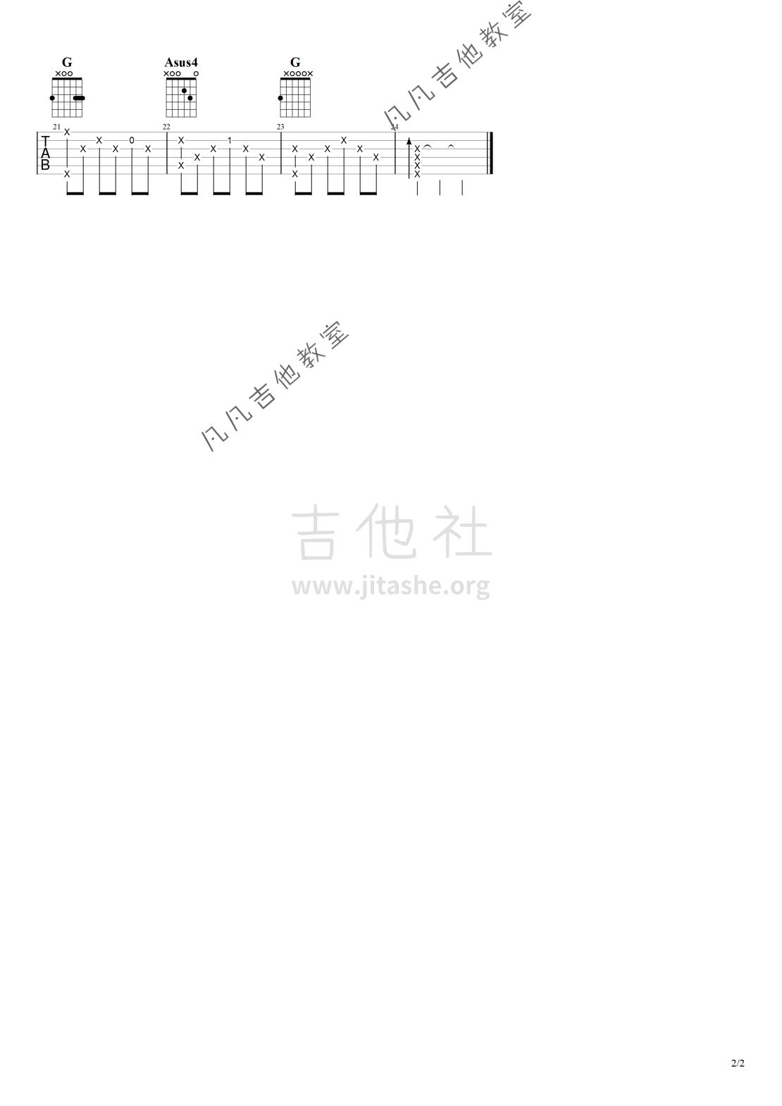 「平安夜」指弹吉他、独奏,简单好听版,送吉他谱,圣诞节快乐!吉他谱(图片谱,岛屿心情,弹唱,乐队版)_原声带(OST;Original Soundtrack;电影)_Silent Night#2.png