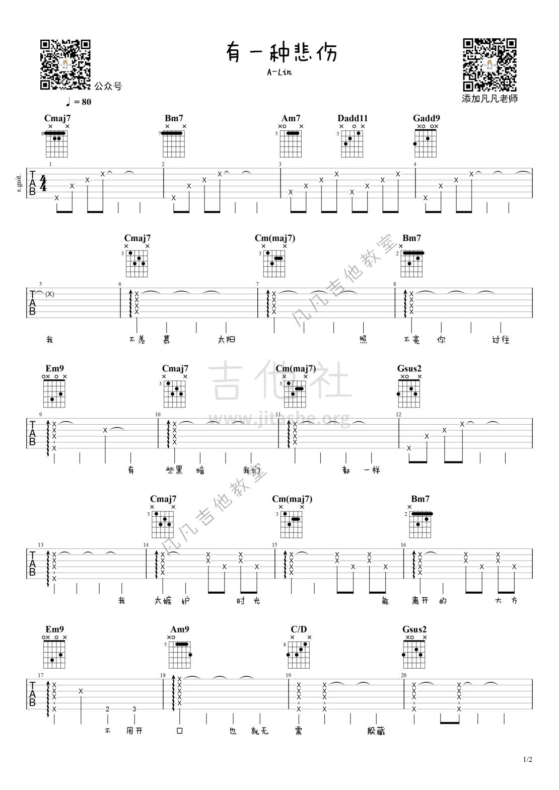 有一种悲伤(吉他弹唱,黄丽玲,A-Lin,我是歌手第三季,免费吉他谱)吉他谱(图片谱,改编版,弹唱,尤克里里)_A-Lin(黄丽玲)_双.png