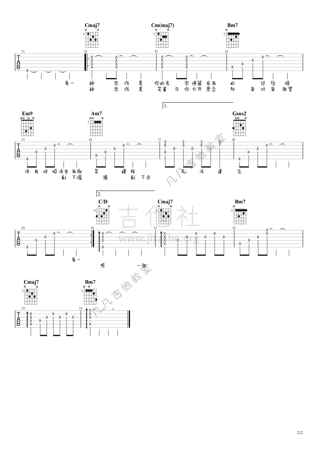 有一种悲伤(吉他弹唱,黄丽玲,A-Lin,我是歌手第三季,免费吉他谱)吉他谱(图片谱,改编版,弹唱,尤克里里)_A-Lin(黄丽玲)_有一种悲伤#2.png